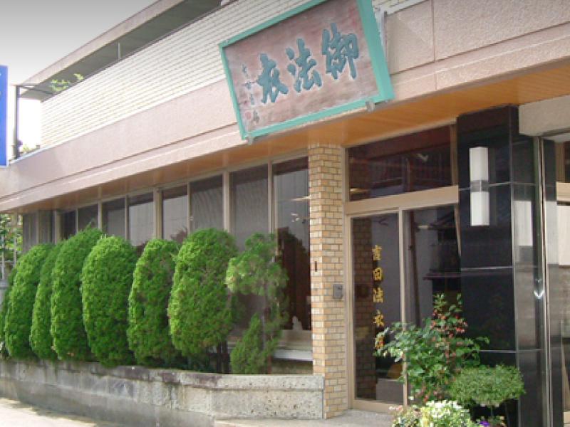 吉田法衣店