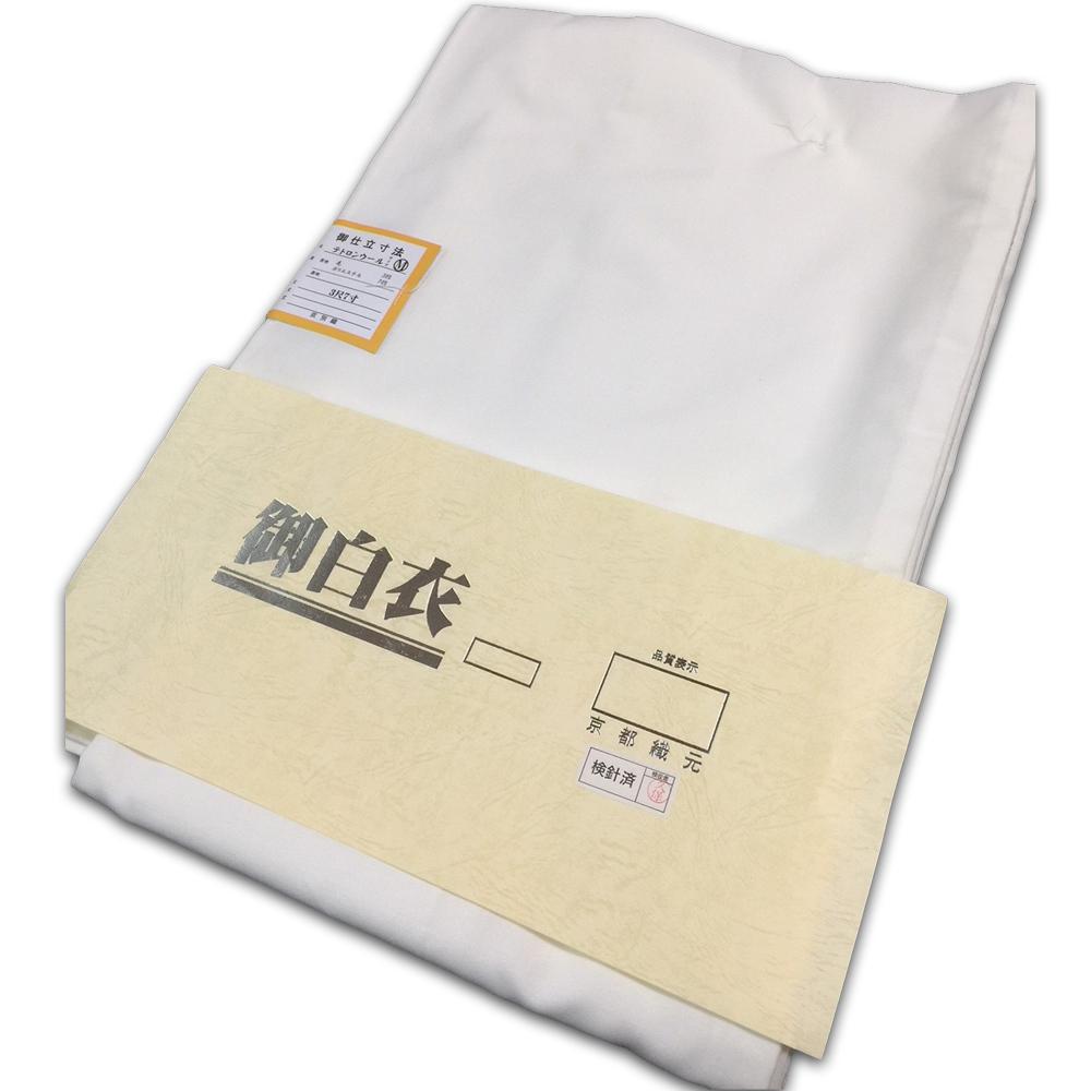 冬用 テトロンウール白衣 11,000円