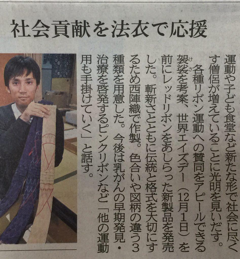リボン袈裟が2018年11月28日の岐阜新聞に掲載されました