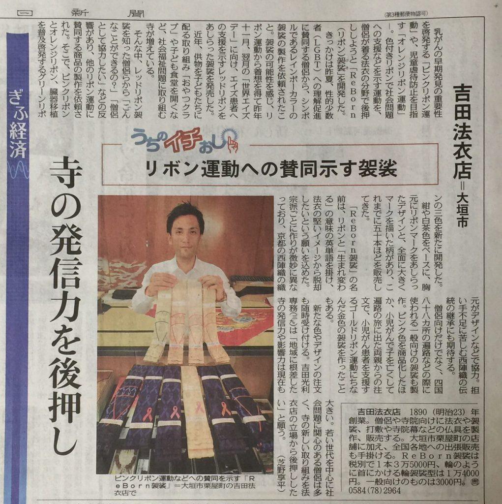 ReBorn(リボン)袈裟が2019年9月11日の中日新聞に掲載されました