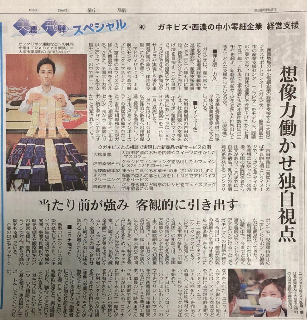 当社が2020年5月24日の中日新聞に紹介されました。