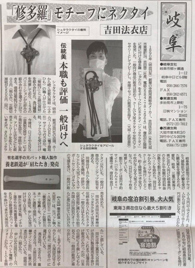 シュタラクタイが2020年7月3日の中部経済新聞に掲載されました