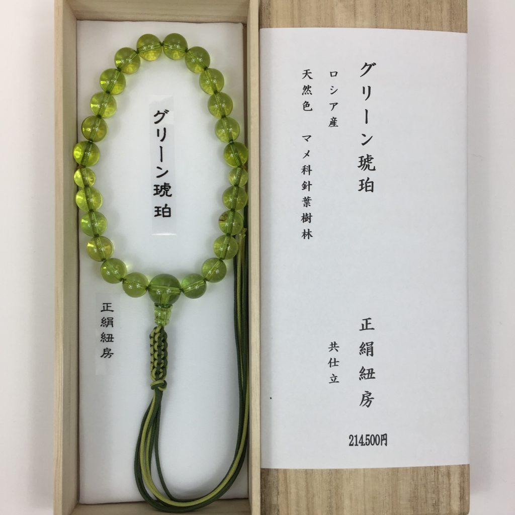念珠 グリーン琥珀 正絹紐房 214,500円