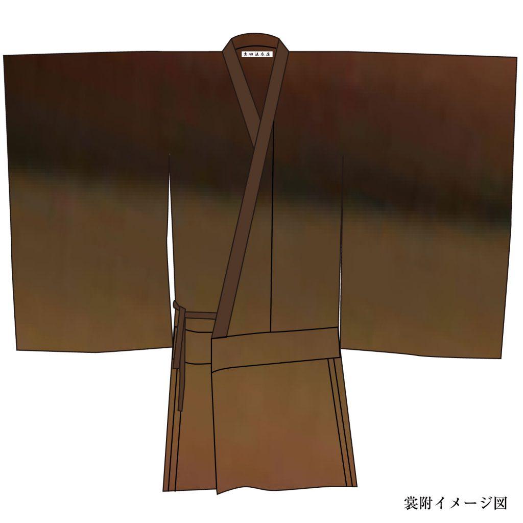 桜木色 合・冬用 正絹精好(薄地)裳附