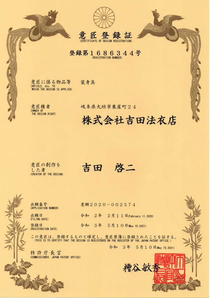 当社のシュタラクタイが意匠登録されました。