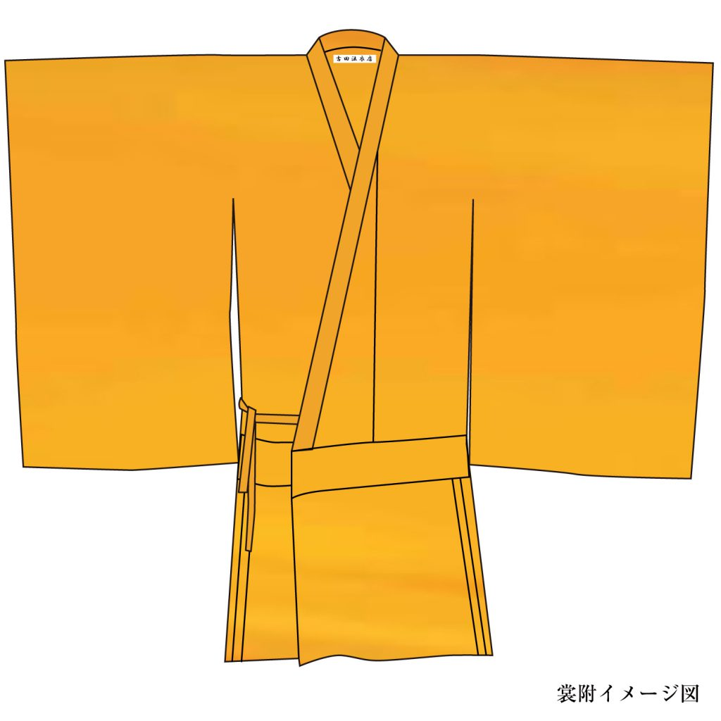 黄梔子色 合・冬用 正絹羽二重 裳附