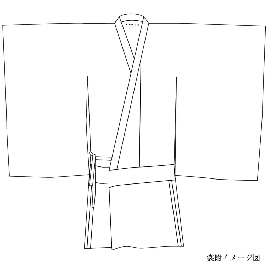 白色  合・冬用 シルミックス羽二重 裳附