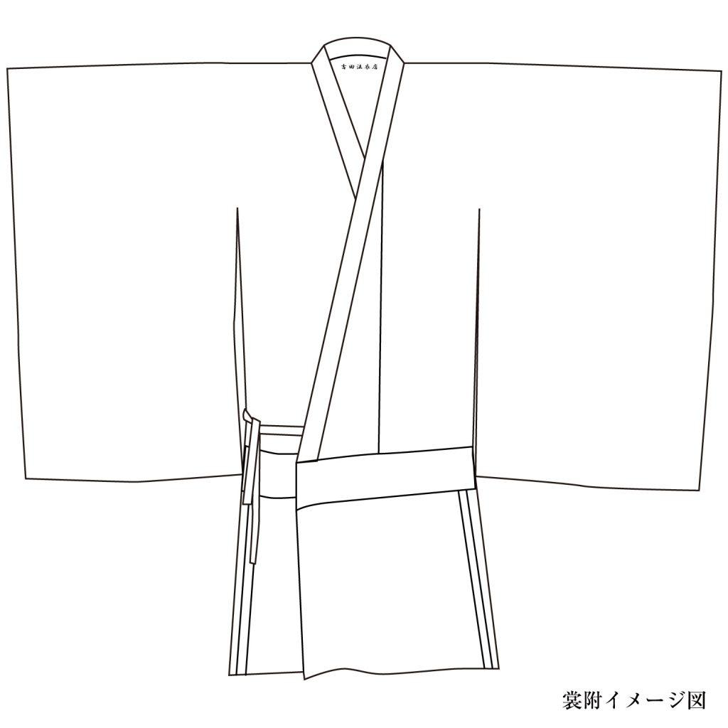 白色  合・冬用 正絹羽二重(極上) 裳附