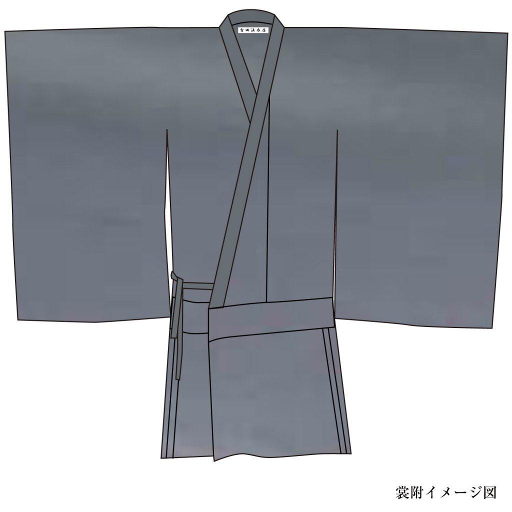 柳色  合・冬用 シルミックス羽二重 裳附